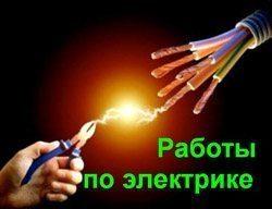 Электромонтаж в Мурманске